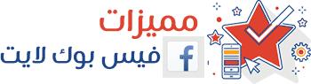 مميزات فيس بوك لايت