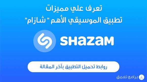 """تحميل تطبيق الموسيقي الأهم """"شازام"""" Download shazam"""
