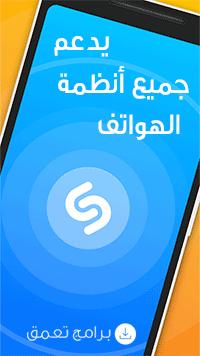 """تطبيق """"شازام"""" يدعم كل أنظمة الهواتف الذكية .."""