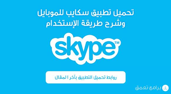 تحميل تطبيق سكايب للموبايل وشرح طريقة الإستخدام