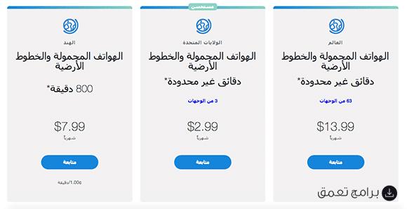 اسعار مكالمات سكايب