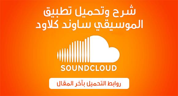 تحميل تطبيق الأوديو والموسيقى ساوند كلاود sound cloud مع الشرح