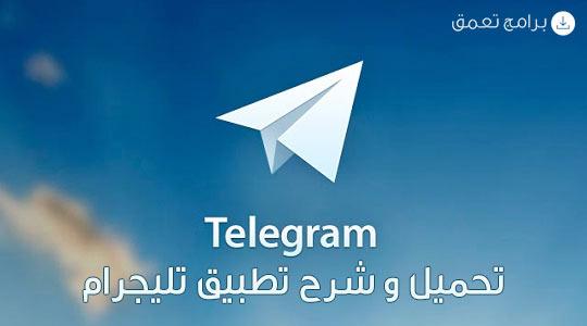تحميل و شرح تطبيق تليجرام Download Telegram APK 2018