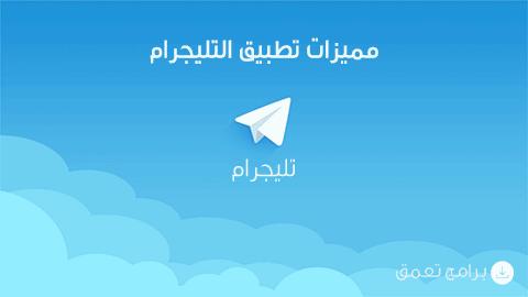 تطبيق التليجرام باللغة العربية