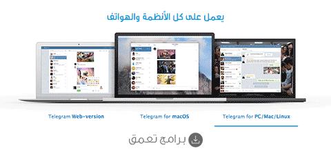 هل يعمل تطبيق تليجرام على نظام التشغيل الخاص بجهازي ؟
