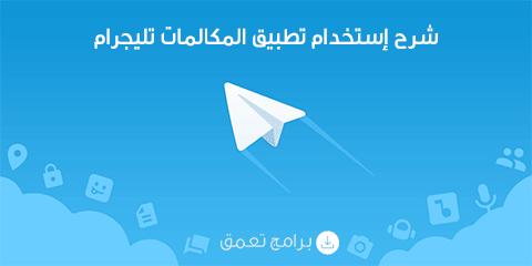 شرح استخدام تطبيق المكالمات تليجرام