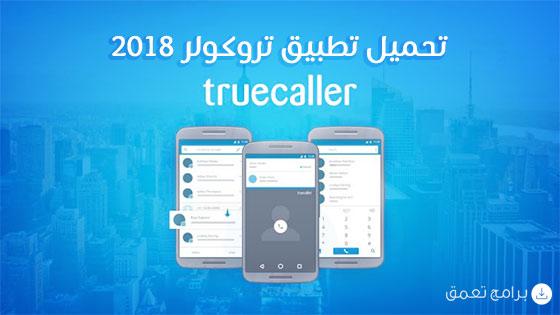 تحميل تطبيق تروكولر 2018 truecaller