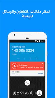 تطبيق تروكولر وحظر الرسائل والمكالمات