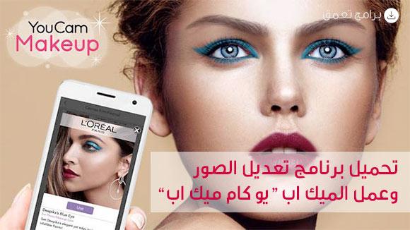 تحميل برنامج يو كام ميك اب لتعديل الصور Youcam Makeup