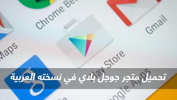 تنزيل متجر جوجل بلاي في نسخته العربية