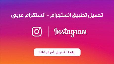 تطبيق انستقرام - اسنتجرام عربي