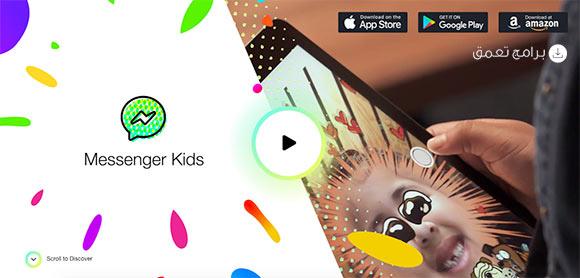 تطبيق ماسنجر كيدز messenger kids لحماية أطفالك